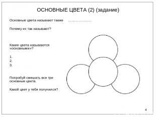 * ОСНОВНЫЕ ЦВЕТА (2) (задание) Основные цвета называют также ………………... Почему их