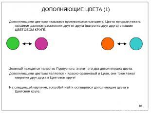 * ДОПОЛНЯЮЩИЕ ЦВЕТА (1) Дополняющими цветами называют противоположные цвета. Цве