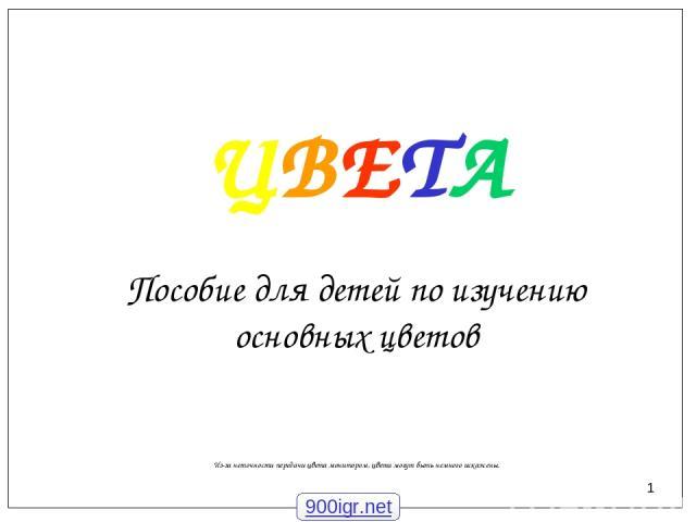 * ЦВЕТА Пособие для детей по изучению основных цветов Из-за неточности передачи цвета монитором, цвета могут быть немного искажены. 900igr.net