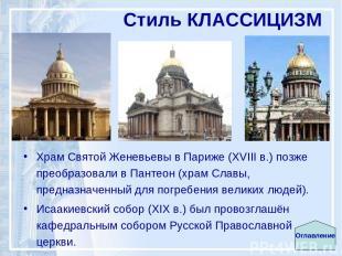 Храм Святой Женевьевы в Париже (XVIII в.) позже преобразовали в Пантеон (храм Сл