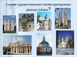 К каким художественным стилям принадлежат данные соборы?