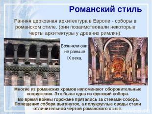 Ранняя церковная архитектура в Европе - соборы в романском стиле. (они позаимств