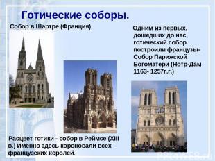 Готические соборы. Собор в Шартре (Франция) Расцвет готики - собор в Реймсе (XII