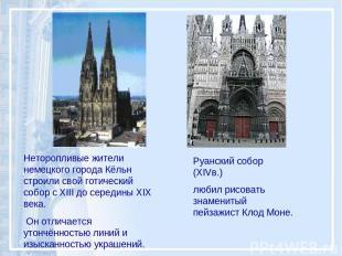 Руанский собор (XIVв.) любил рисовать знаменитый пейзажист Клод Моне. Нетороплив