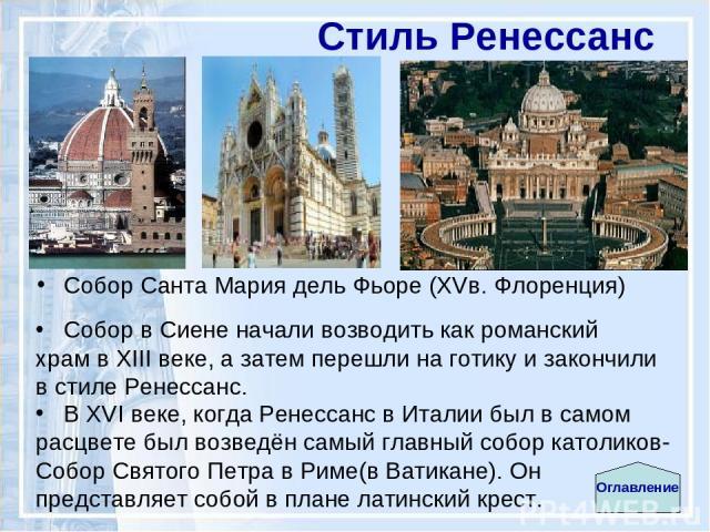 Собор Санта Мария дель Фьоре (XVв. Флоренция) Стиль Ренессанс Собор в Сиене начали возводить как романский храм в XIII веке, а затем перешли на готику и закончили в стиле Ренессанс. В XVI веке, когда Ренессанс в Италии был в самом расцвете был возве…