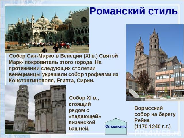 Собор XI в., стоящий рядом с «падающей» пизанской башней. Собор Сан-Марко в Венеции (XI в.) Святой Марк- покровитель этого города. На протяжении следующих столетии венецианцы украшали собор трофеями из Константинополя, Египта, Сирии. Вормсский собор…