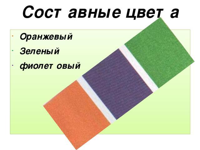 Составные цвета Оранжевый Зеленый фиолетовый