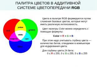 Цвета в палитре RGB формируются путем сложения базовых цветов, которые могут име