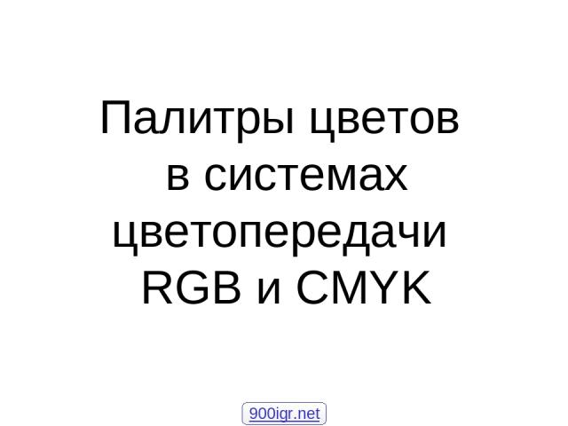 Палитры цветов в системах цветопередачи RGB и CMYK 900igr.net