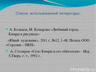 Список использованной литературы: А. Кольцов, М. Комарова «Любимый город. Кимры