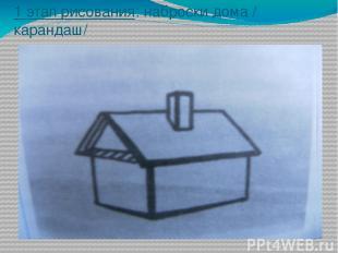 1 этап рисования: наброски дома / карандаш/