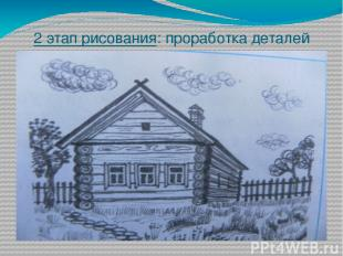 2 этап рисования: проработка деталей дома / карандаш/