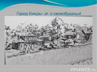 Город Кимры- это своеобразный архитектурный музей деревянного модерна