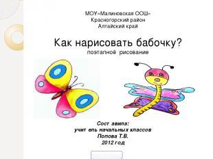 МОУ»Малиновская ООШ» Красногорский район Алтайский край Как нарисовать бабочку?