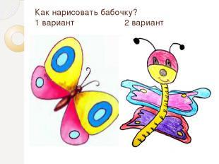 Как нарисовать бабочку? 1 вариант 2 вариант