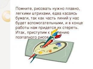 Помните, рисовать нужно плавно, легкими штрихами, едва касаясь бумаги, так как ч