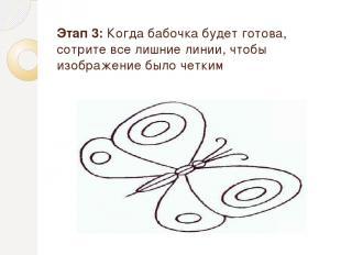 Этап 3: Когда бабочка будет готова, сотрите все лишние линии, чтобы изображение