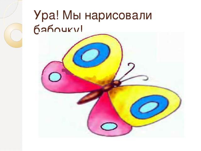 Ура! Мы нарисовали бабочку!