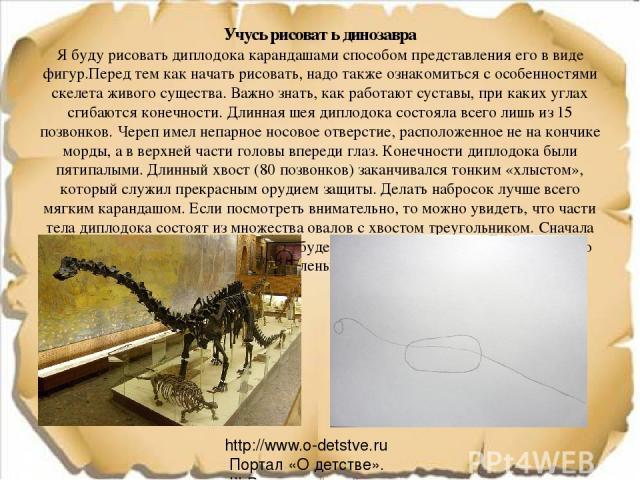 Учусь рисовать динозавра Я буду рисовать диплодока карандашами способом представления его в виде фигур.Перед тем как начать рисовать, надо также ознакомиться с особенностями скелета живого существа. Важно знать, как работают суставы, при каких углах…
