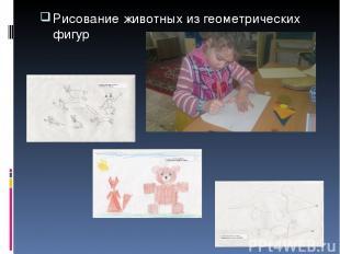 Рисование животных из геометрических фигур
