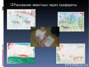 Рисование животных через трафареты