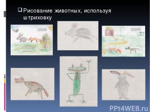 Рисование животных, используя штриховку