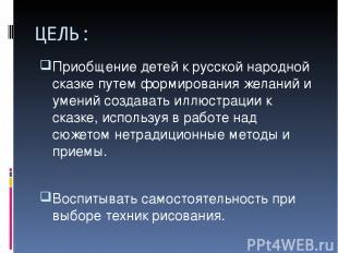 ЦЕЛЬ: Приобщение детей к русской народной сказке путем формирования желаний и ум