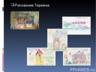 Рисование Теремка