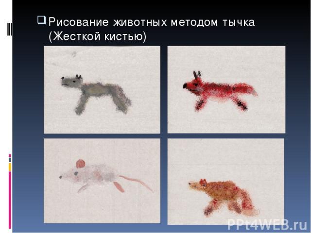 Рисование животных методом тычка (Жесткой кистью)