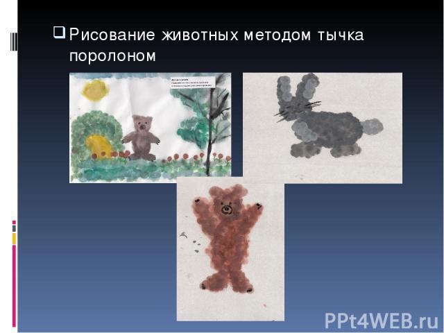 Рисование животных методом тычка поролоном