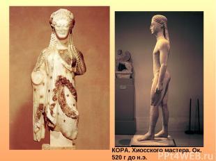 АРХАИКА Древнейшие греческие скульптуры датируются VII до н.э. По легенде первым