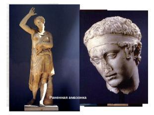 Его произведения стали гимном величия и духовной мощи Человеку Дорифор. Диадумен