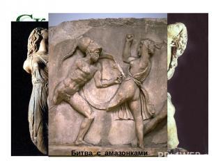 Страсть, пафос, сильное движение главные черты искусства Скопаса Менада. Битва с