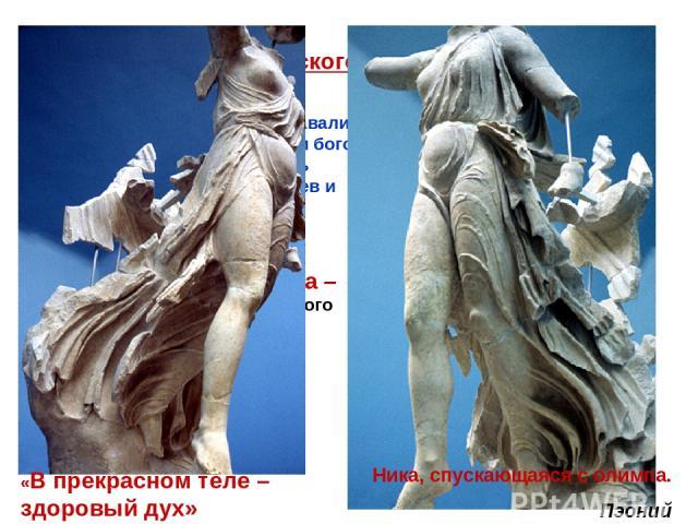 Скульптура классического периода – V в. до н.э. Греческие скульпторы создавали рельефы для храмов, статуи богов и героев. К ним добавлялись изваяния олимпийских героев и политических деятелей. Пропорция и динамика – направление в скульптуре этого пе…