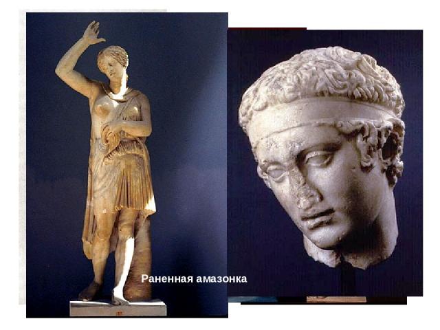 Его произведения стали гимном величия и духовной мощи Человеку Дорифор. Диадумен (увенчивающий себя) Раненная амазонка