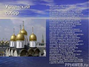 Успенский собор стоит на месте построенного Иваном Калитой в 1326–1327 годах пер