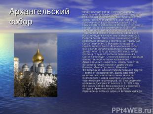 Архангельский собор Архангельский собор. Постройка собора началась при Иване III