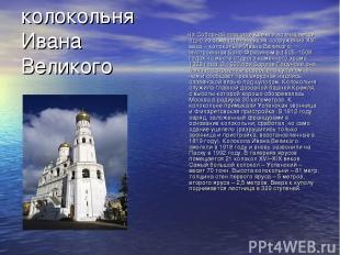колокольня Ивана Великого На Соборной площади Кремля возвышается одно из замечат