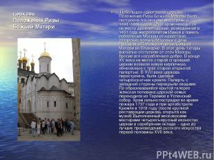 церковь Положения Ризы Божьей Матери Небольшая одноглавая церковь Положения Ризы