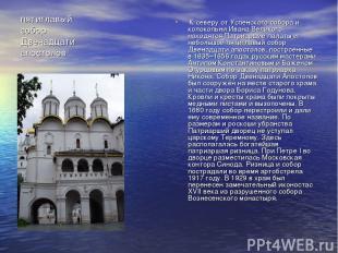 пятиглавый собор Двенадцати апостолов К северу от Успенского собора и колокольни