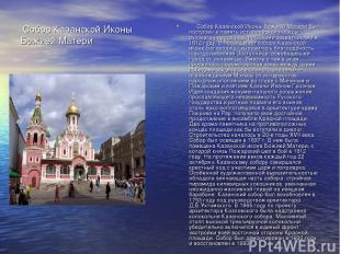 Собор Казанской Иконы Божией Матери Собор Казанской Иконы Божией Матери был пост