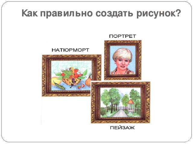 Как правильно создать рисунок?