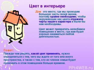 Цвет в интерьере Дом - это место, где мы проводим большую часть своей жизни, поэ
