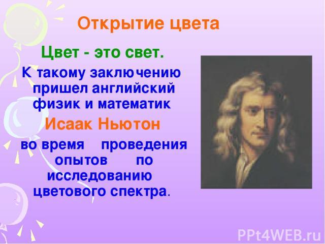Цвет - это свет. К такому заключению пришел английский физик и математик Исаак Ньютон во время проведения опытов по исследованию цветового спектра. Открытие цвета Внимание! Оптимально удобный просмотр гарантируется в IE 6.0+. В остальных браузерах м…
