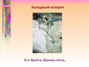 Холодный колорит М.А. Врубель. Царевна-лебедь.