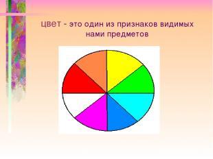 цвет - это один из признаков видимых нами предметов