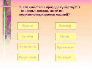 1. Как известно в природе существует 7 основных цветов, какой из перечисленных ц