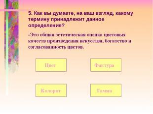 5. Как вы думаете, на ваш взгляд, какому термину принадлежит данное определение?