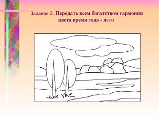 Задание 2: Передать всем богатством гармонии цвета время года - лето