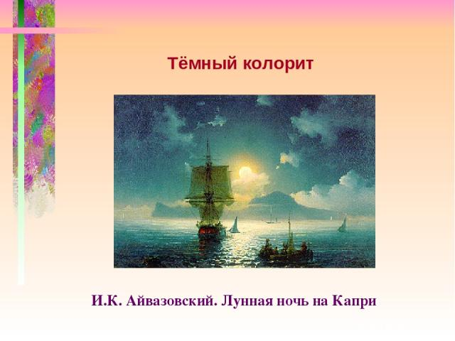 Тёмный колорит И.К. Айвазовский. Лунная ночь на Капри